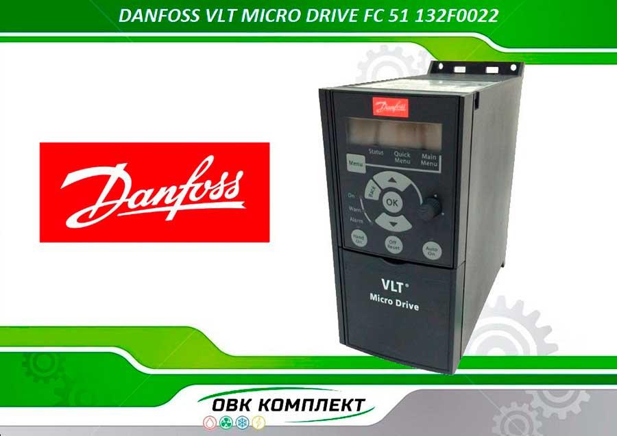 Частотный преобразователь данфосс vlt micro drive инструкция